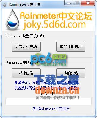 Rainmeter设置工具