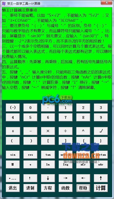 懒王数学工具