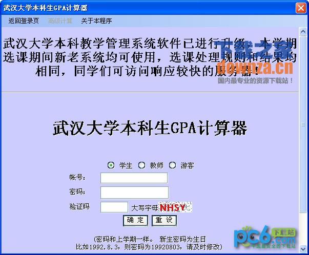 武汉大学本科生GPA计算器