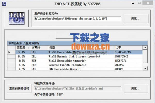 文件类型分析工具(TrIDNet)