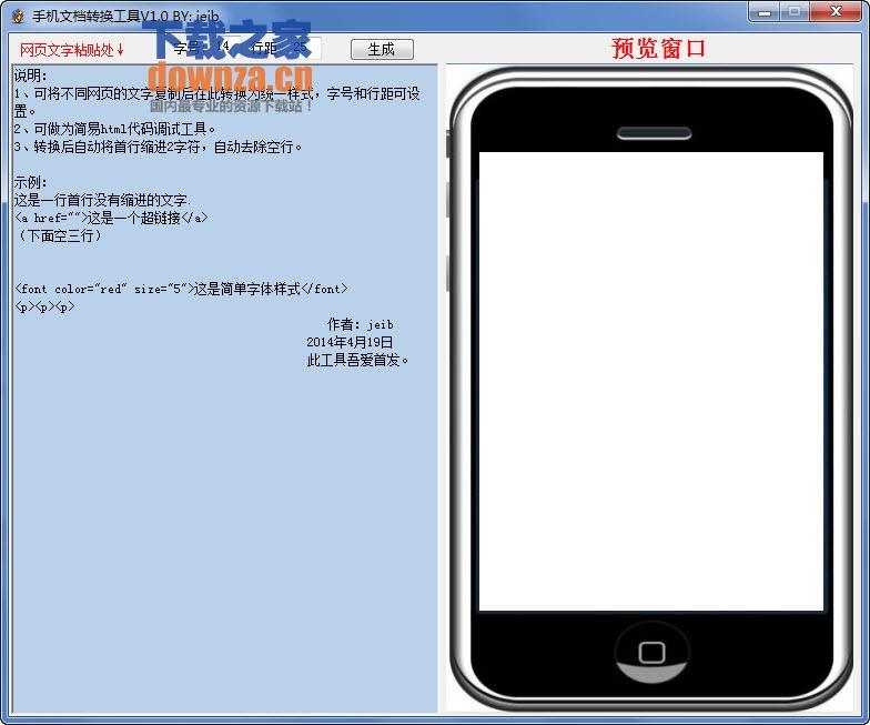 手机文档转换工具