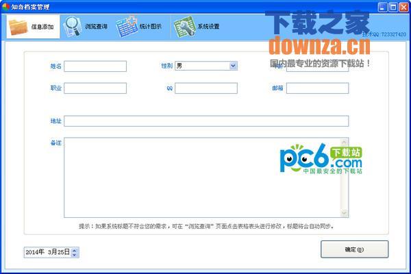 知奇档案管理软件