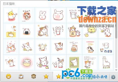 日本猫咪qq表情包