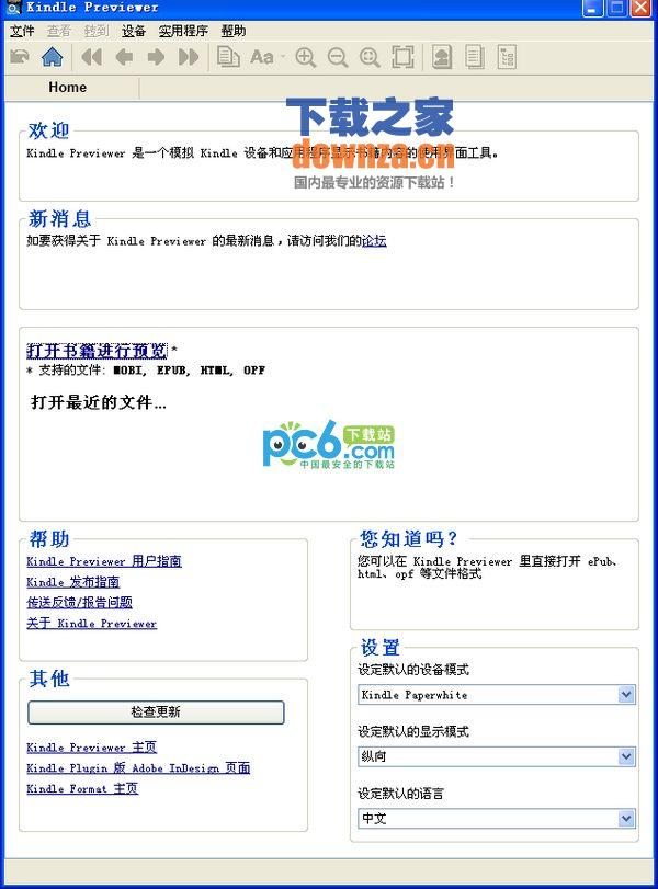 kindle阅读器(Kindle Previewer)