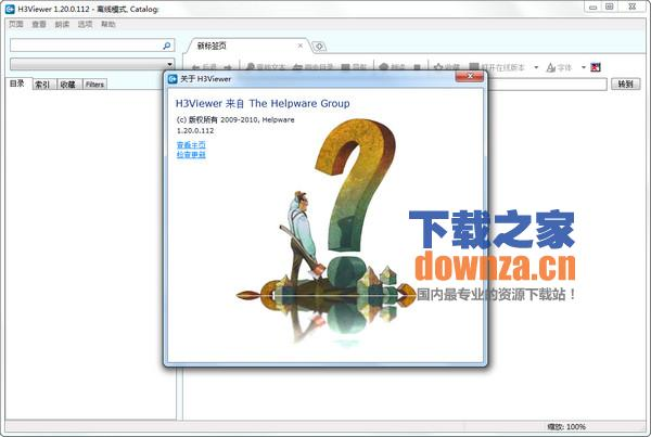 msdn帮助文档阅读器(H3Viewer)