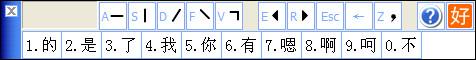 好笔画输入法v2.0.0.8