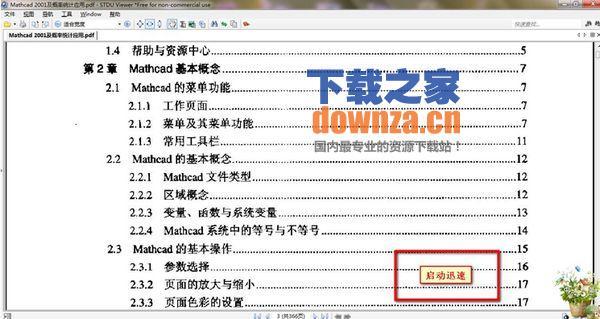 STDU Viewer(能打开DjVu、PDF、TIFF格式文档)
