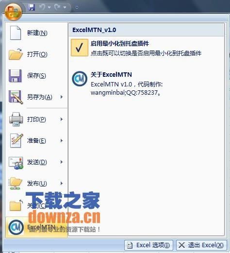 Excel最小化到托盘插件(ExcelMTN)