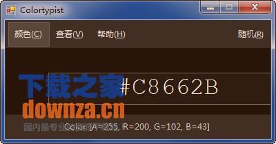 颜色代码查询器(Colortypist)