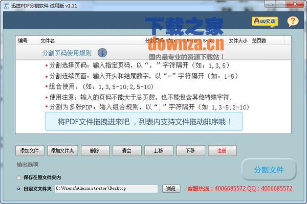 迅捷pdf分割软件