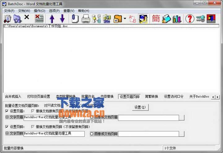 BatchDoc(Word文档批量处理工具)
