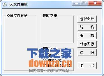 ico文件生成器