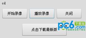 涛哥屏幕录像软件