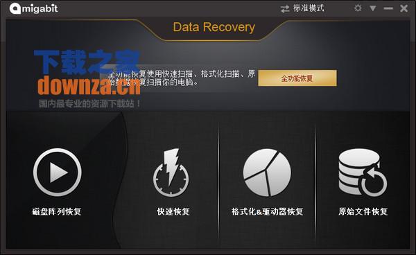 专业数据恢复软件(Amigabit Data Recovery)