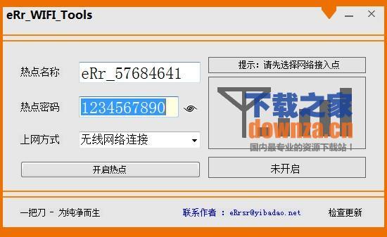 一键wifi共享软件(eRr_WiFi_Tools)
