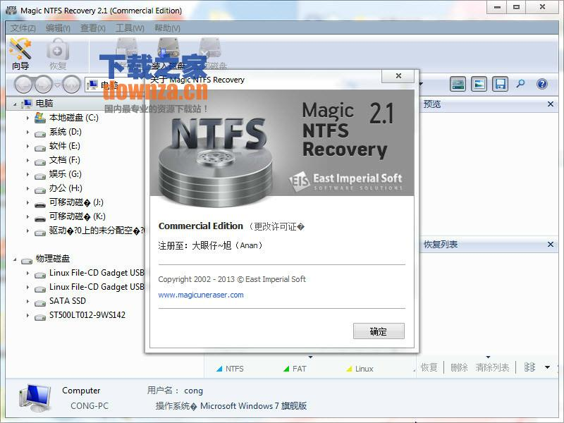 格式化数据恢复软件(Magic NTFS Recovery)