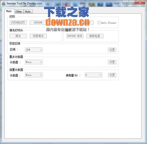 佳能ip2788清零软件