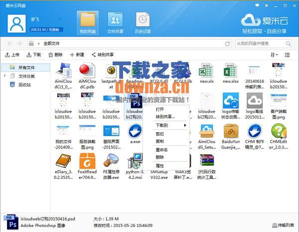 爱米云网盘客户端1.5官方版