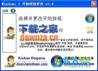 win7开始按钮更改(Windows 7 Start Button Changer)