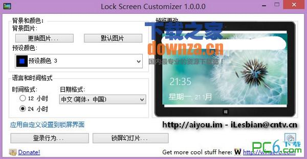 Win8锁屏设置工具(Lock Screen Customizer)
