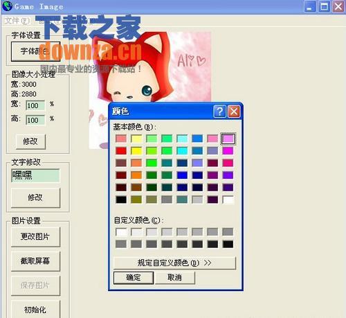 图片处理工具Game Image
