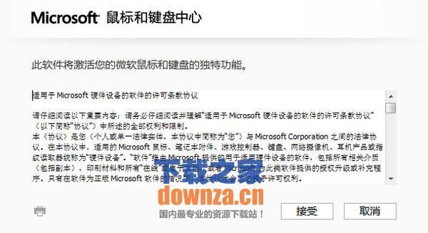 微软鼠标和键盘中心