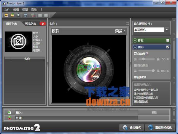 Photomizer 2