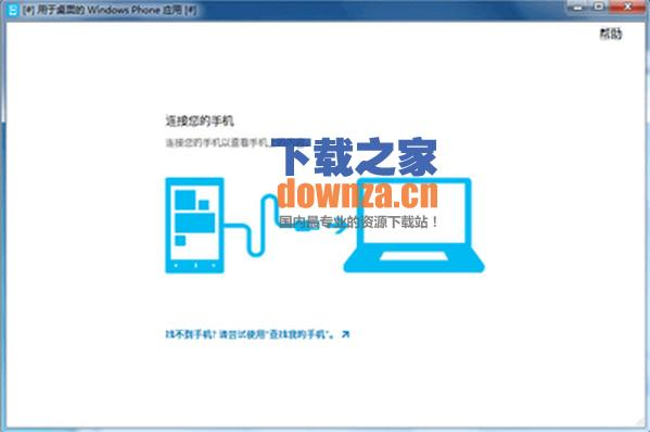 Windows Phone8驱动 for win7