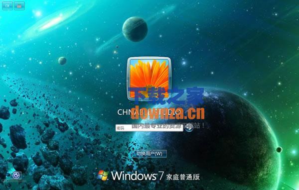 Windows7登陆背景定义工具