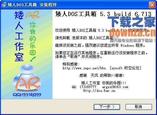 win7 矮人 工具箱 dos/功能介绍
