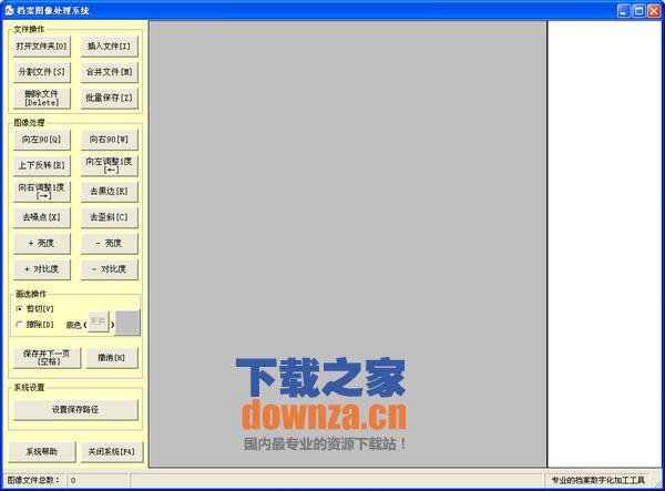 档案图像处理系统