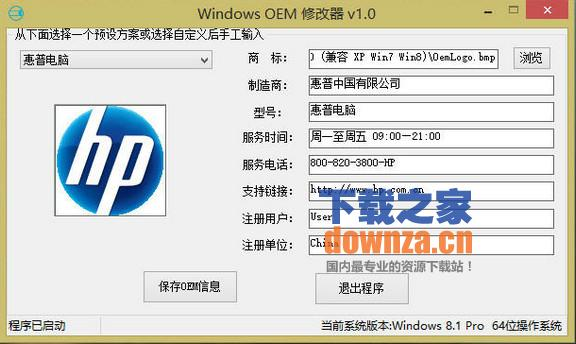 Windows OEM 修改工具