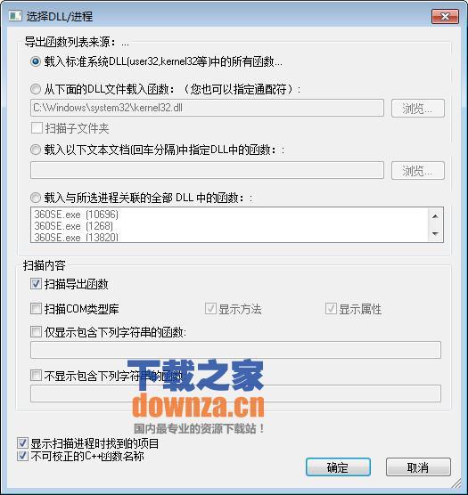 DLL Export Viewer(DLL链接库查看工具)