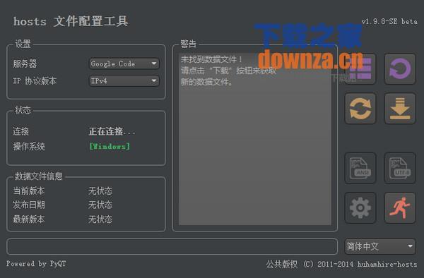 HostsTool(hosts文件配置工具)