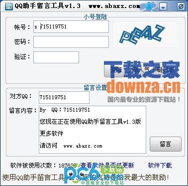 QQ助手留言工具