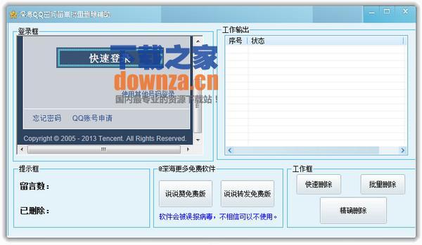深海QQ空间留言批量删除辅助