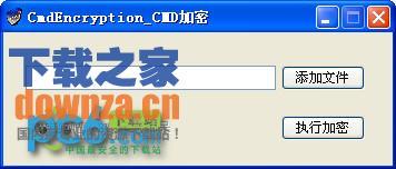 cmd加密(CmdEncryption)