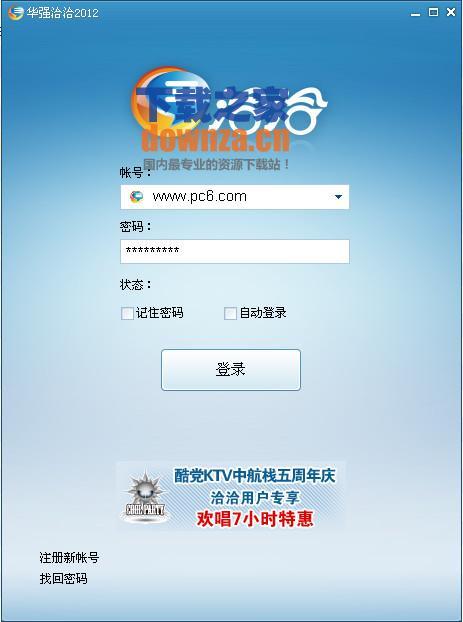 华强洽洽 v5.0.10.0