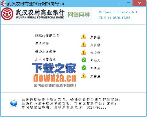 武汉农村商业银行网银向导