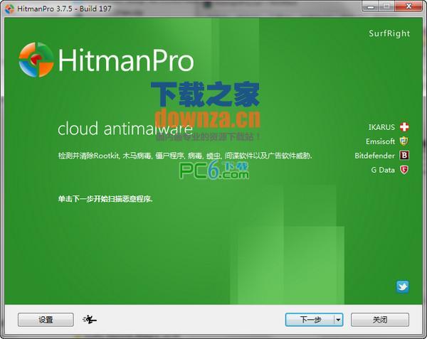 Hitman 反间谍软件