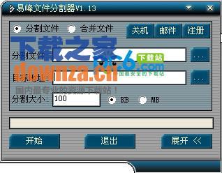 易峰文件分割器