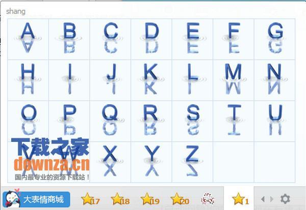 水上字母QQ表情包