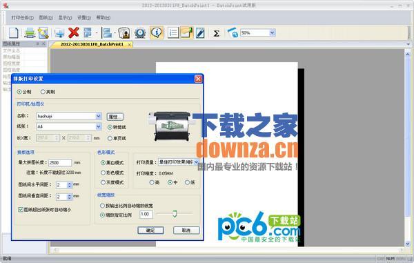 尧创cad批量打印软件
