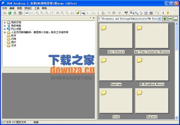 VOW Desktop(CAD图纸管理)