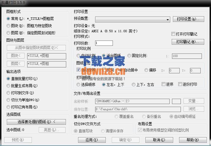 Batchplot(CAD批量打印工具)