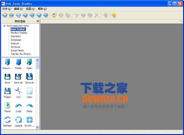 图标编辑管理工具(Sib Icon Studio)