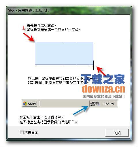 截图工具软件(SPX Instant Screen Capture)