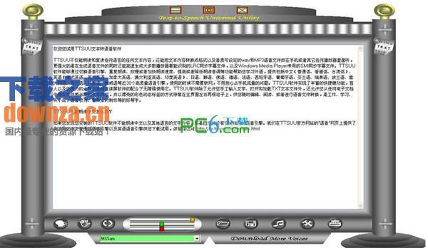 ttsuu文本转语音软件