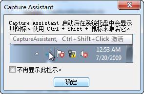Capture Assistant(文本图像捕捉工具)