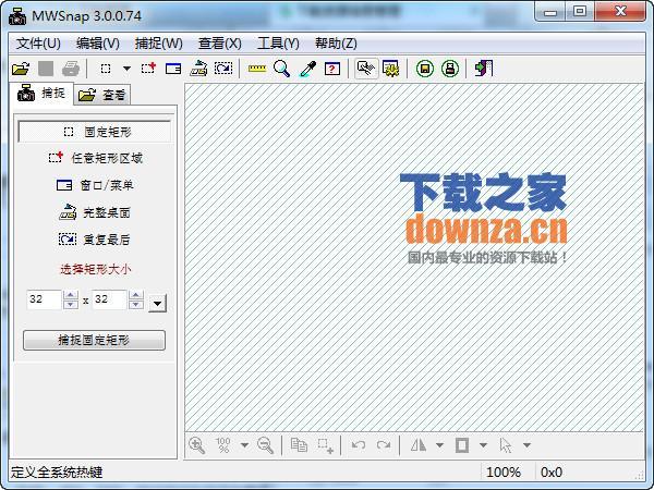 经典截图软件(MWSnap)